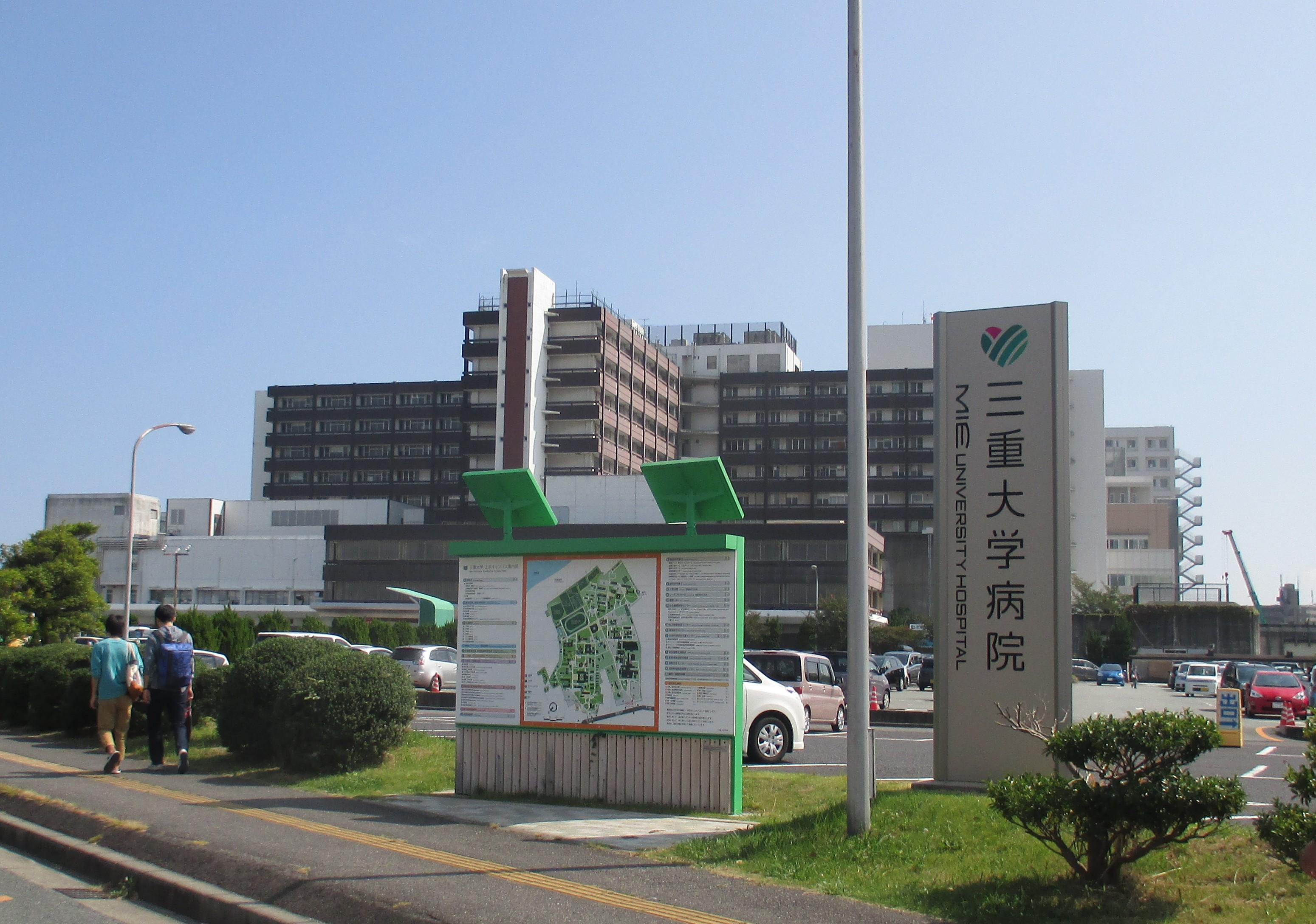 病院 三重 大学 付属